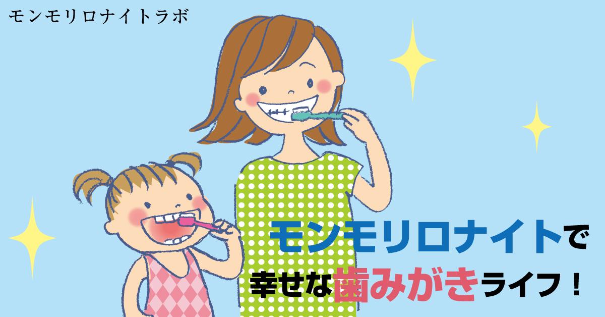 口臭が気になる人などモンモリロナイト歯磨き粉で幸せにできる人とは?