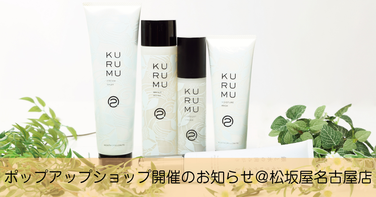 【6月5日~6月11日】ポップアップショップ開催のお知らせ@松坂屋名古屋店