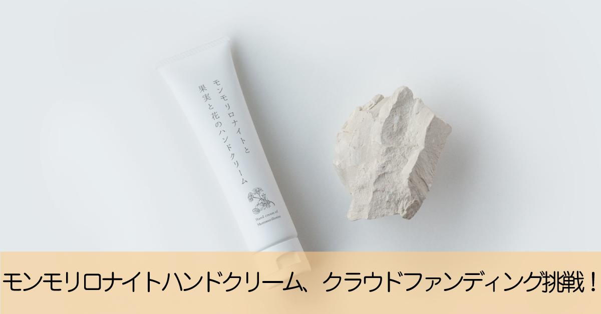 【6月20日~】「モンモリロナイトと果実と花のハンドクリーム」クラウドファンディングに挑戦!