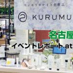 松坂屋名古屋店で開催中「にほんのよきもの」イベント出店レポート!