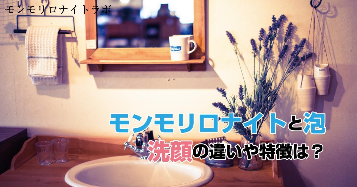 モンモリロナイト洗顔と泡を使った洗顔の洗浄力や刺激などの違いとは?