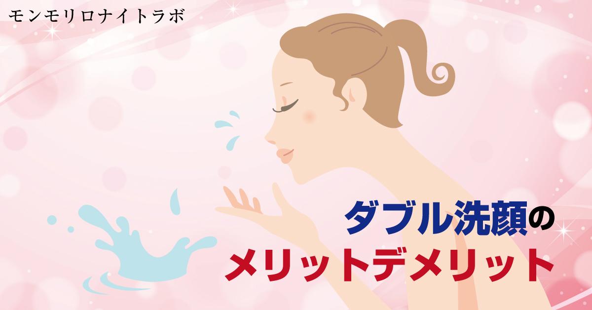 ダブル洗顔不要の本当のところ。メリットデメリットとは?