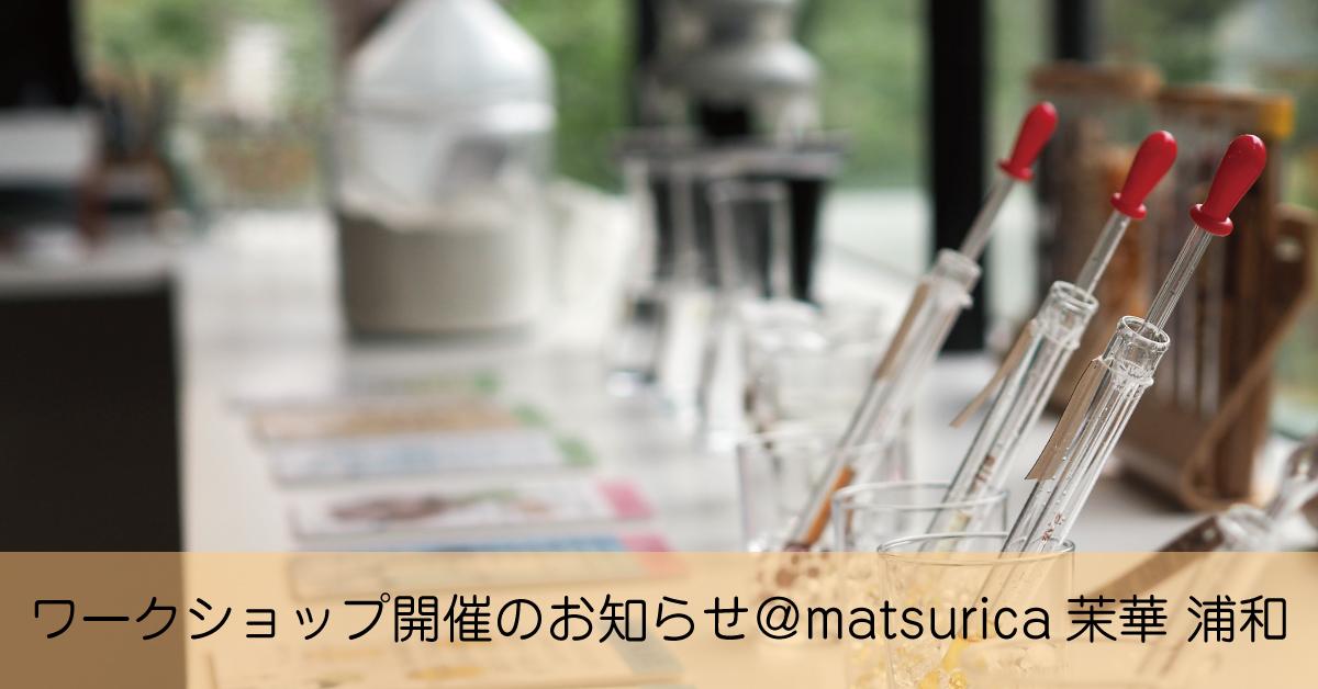 【8月3日】ハンドクリームワークショップ開催のお知らせ@matsurica茉華 浦和PARCO店