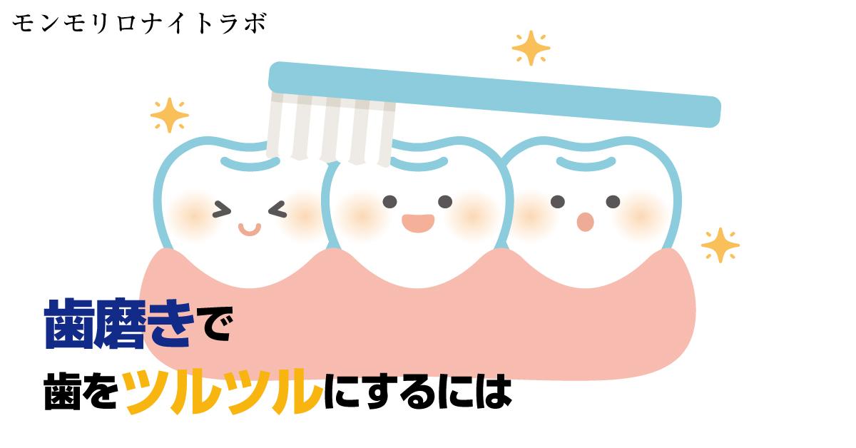 歯磨きで汚れを落とし歯をツルツルにするために大事なこととは?
