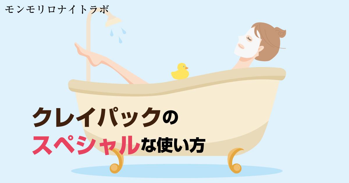 モンモリロナイトのクレイパックを湯船で使って背中ニキビケアをする方法とは?