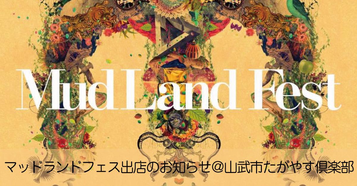 【7月13日】マッドランドフェス出店のお知らせ@千葉県山武市たがやす倶楽部