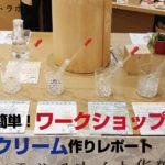 浦和パルコで行われた界面活性剤不使用のクレイのハンドクリームワークショップレポート