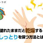 手を洗うとなんでカラカラに?その理由としっとりの手を作る方法とは?