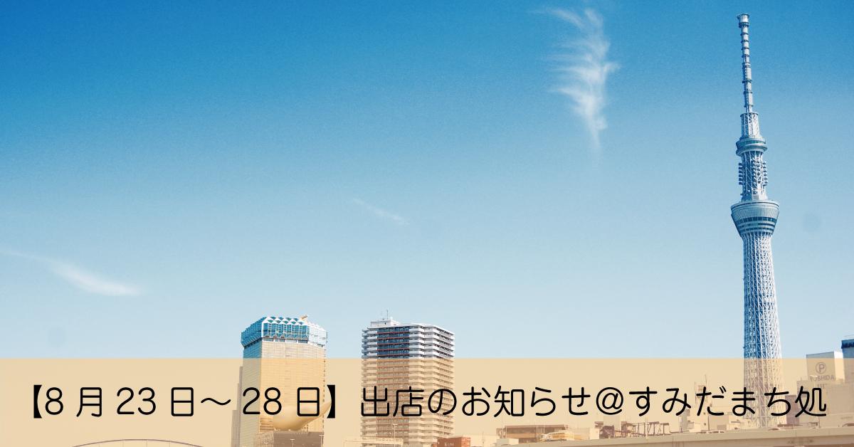 【8月23日~8月28日】イベント出店及びワークショップ開催のお知らせ@東京スカイツリータウン