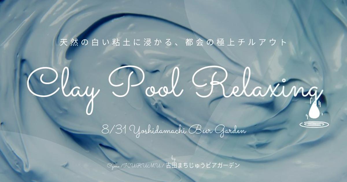 """【8月31日】""""Clay Pool Relaxing""""イベント出店のお知らせ@吉田まちじゅうビアガーデン"""