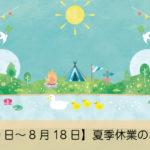 【2019年8月10日~2019年8月18日】夏季休業のお知らせ