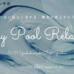 Clay Pool Relaxingという8月31日にモンモリロナイトまみれるイベントとは?