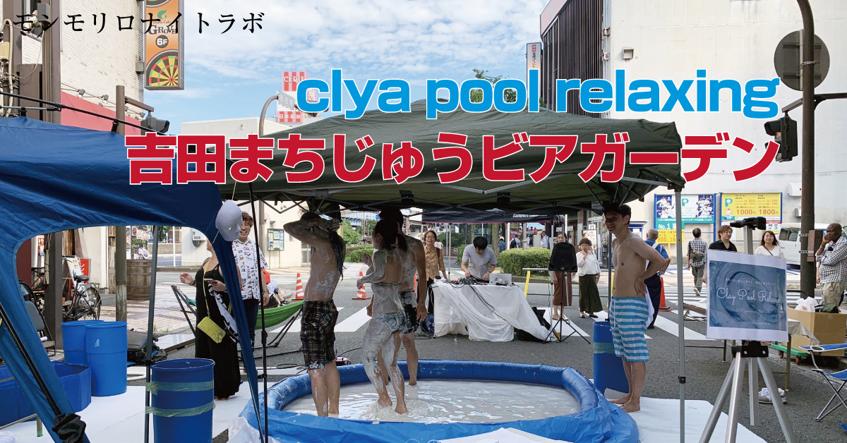 化粧品にも使われる天然のモンモリロナイトまみれになるclya pool relaxingレポート