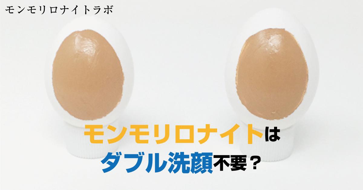 モンモリロナイトのダブル洗顔不要は本当?メイク落ち実験の結果は?