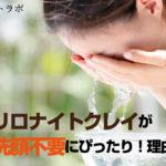 モンモリロナイトクレイがダブル洗顔不要に向いている3つの理由