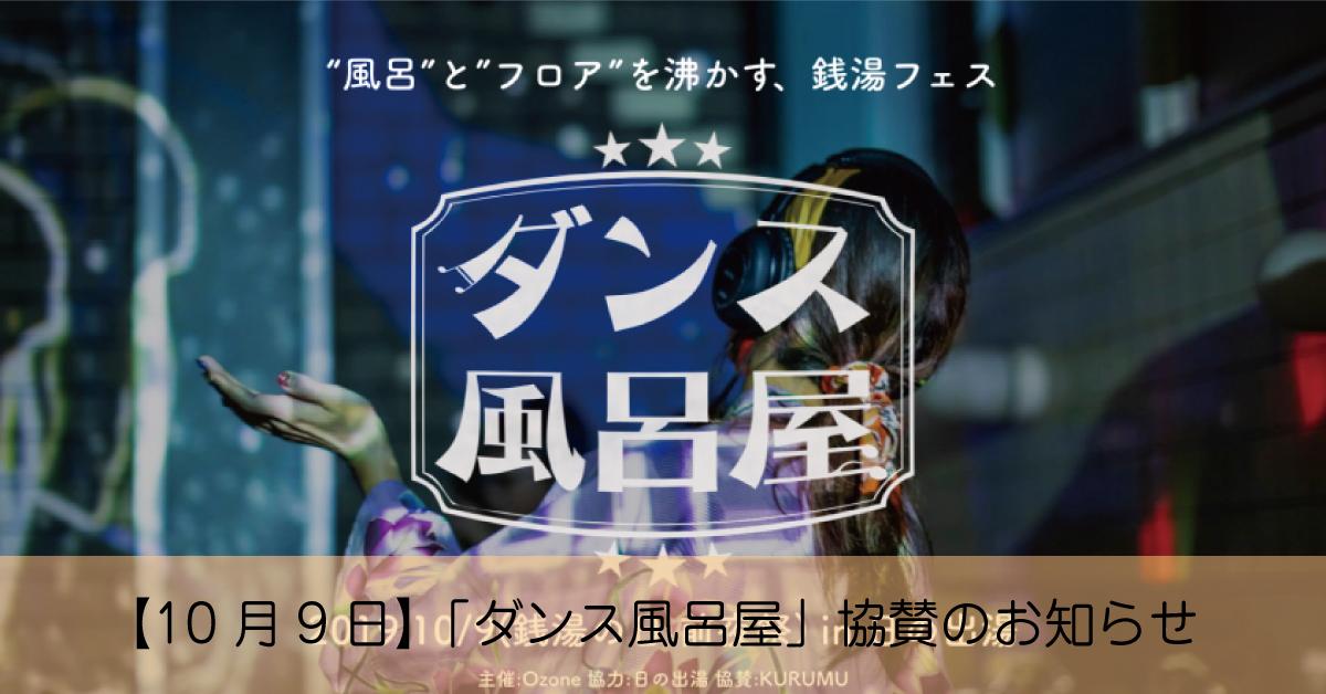 【10月9日】「ダンス風呂屋」協賛のお知らせ@日の出湯