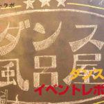 ダンス風呂屋2019年イベントレポート!