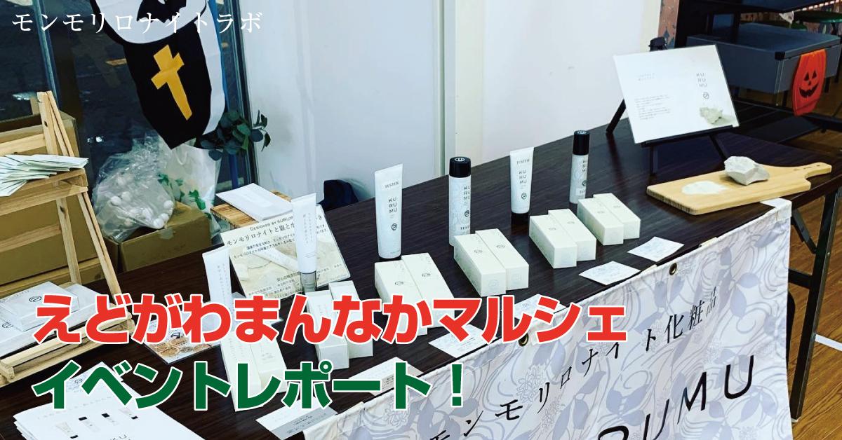 トヨタモビリティ東京 江戸川中央店で行われた「えどがわまんなかマルシェ」のイベントレポート!