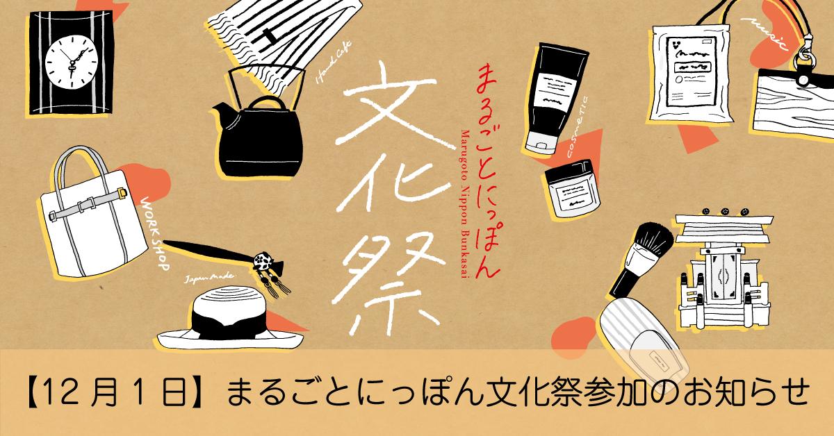 【12月1日】出店及びワークショップ開催のお知らせ@茉華 matsuricaまるごとにっぽん文化祭