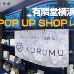 結果が芳しくなかった有隣堂横浜西口店POPUP SHOPの反省点とは?
