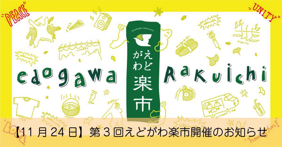 【11月24日】第3回えどがわ楽市開催のお知らせ@新川さくら館