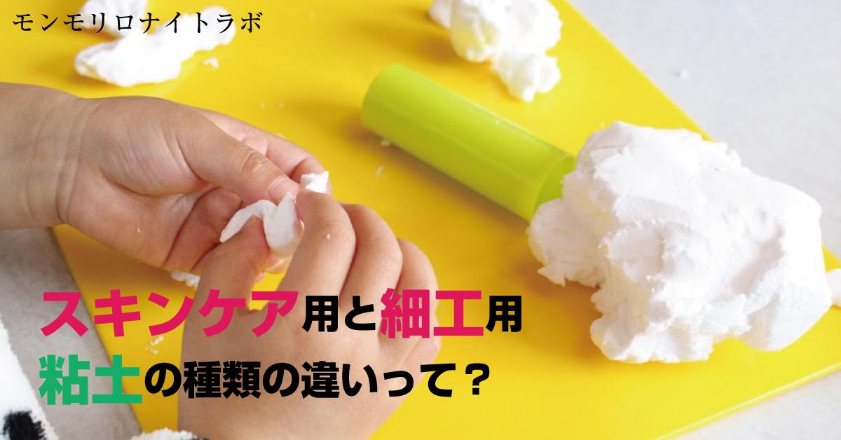粘土細工の粘土とちがう?スキンケアで活躍する粘土とは…