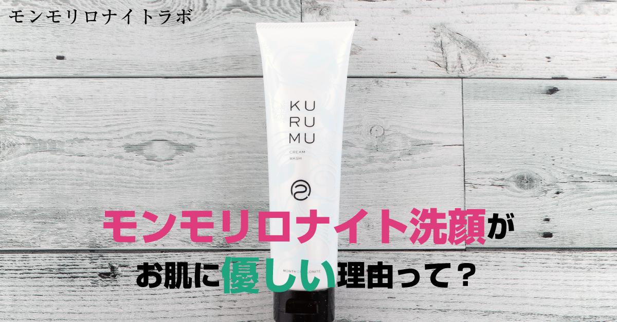 モンモリロナイト洗顔がお肌にやさしい理由とは?