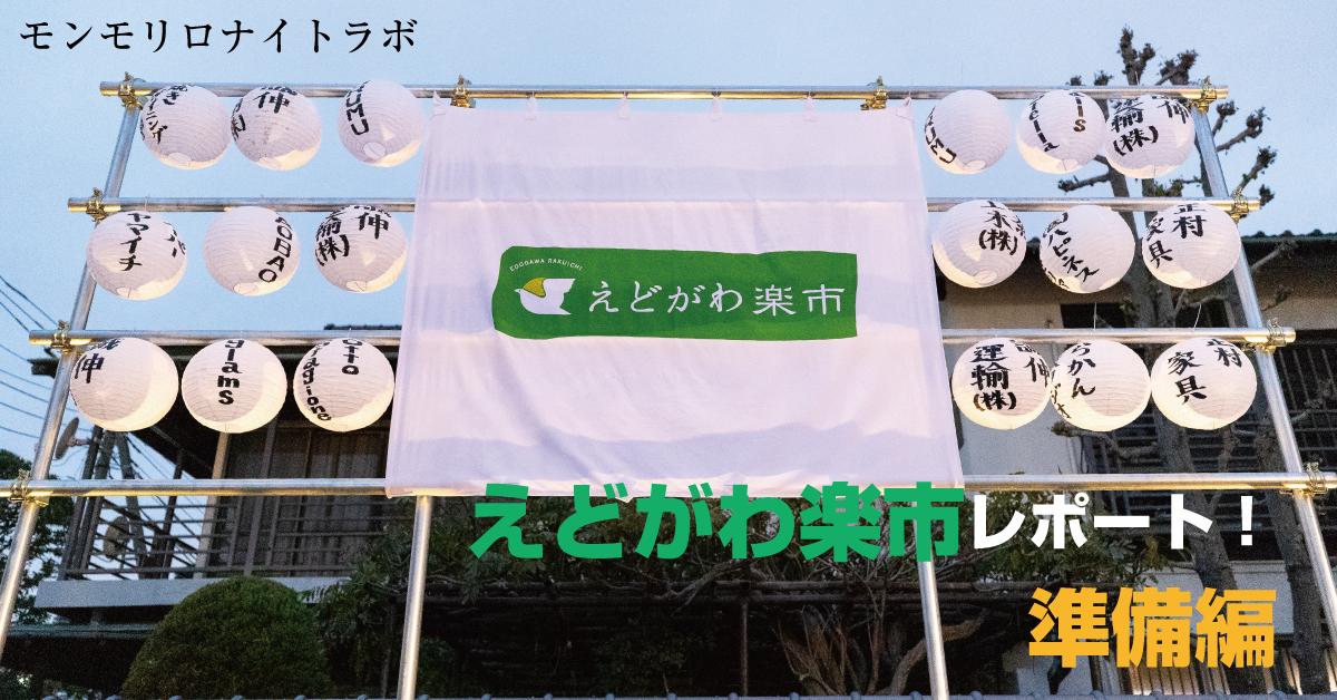 えどがわ楽市2019レポート! 準備編