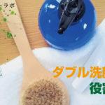 メイクオフには欠かせないダブル洗顔とはどんなもの?