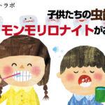 むし歯から子供を守るのにモンモリロナイトがおすすめの3つの理由とは?