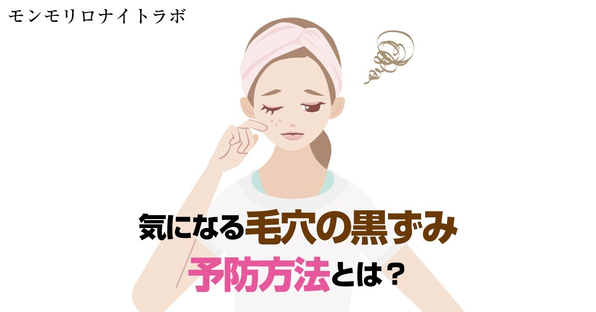 毛穴が目立つ原因の黒ずみを予防するためのケアとは?