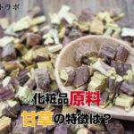 世界一マズイお菓子にも使われる生薬の王と言われる甘草とは?