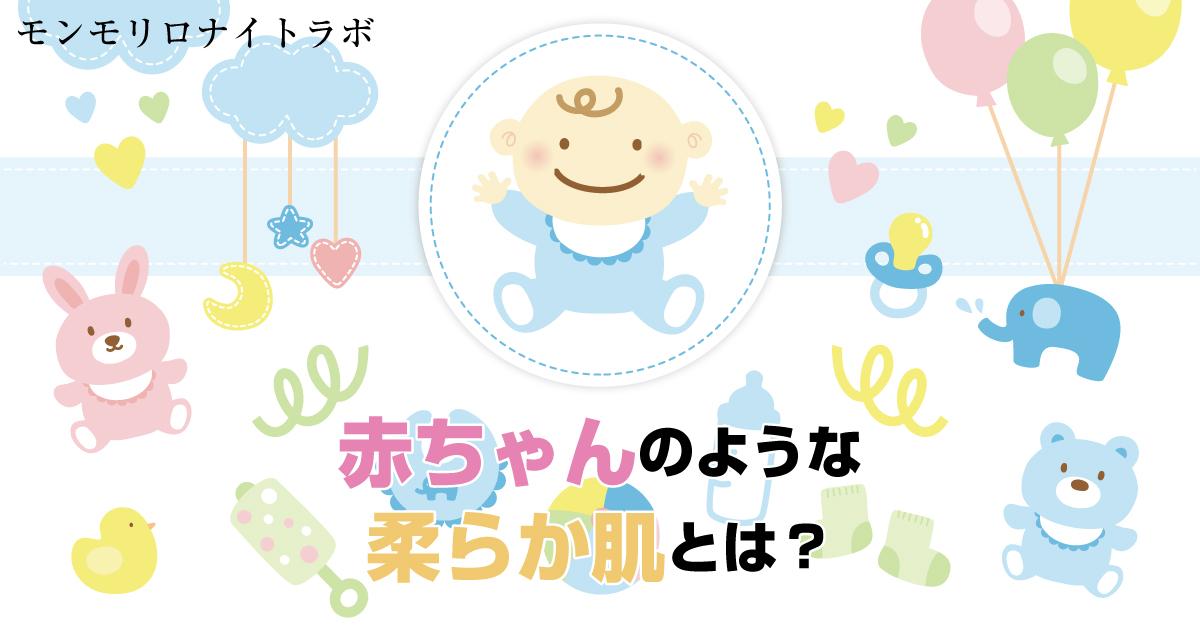 赤ちゃんのような柔らか肌のメリット3つとは?
