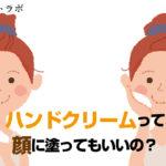 ハンドクリームを顔に代用で塗る時の注意点とは?
