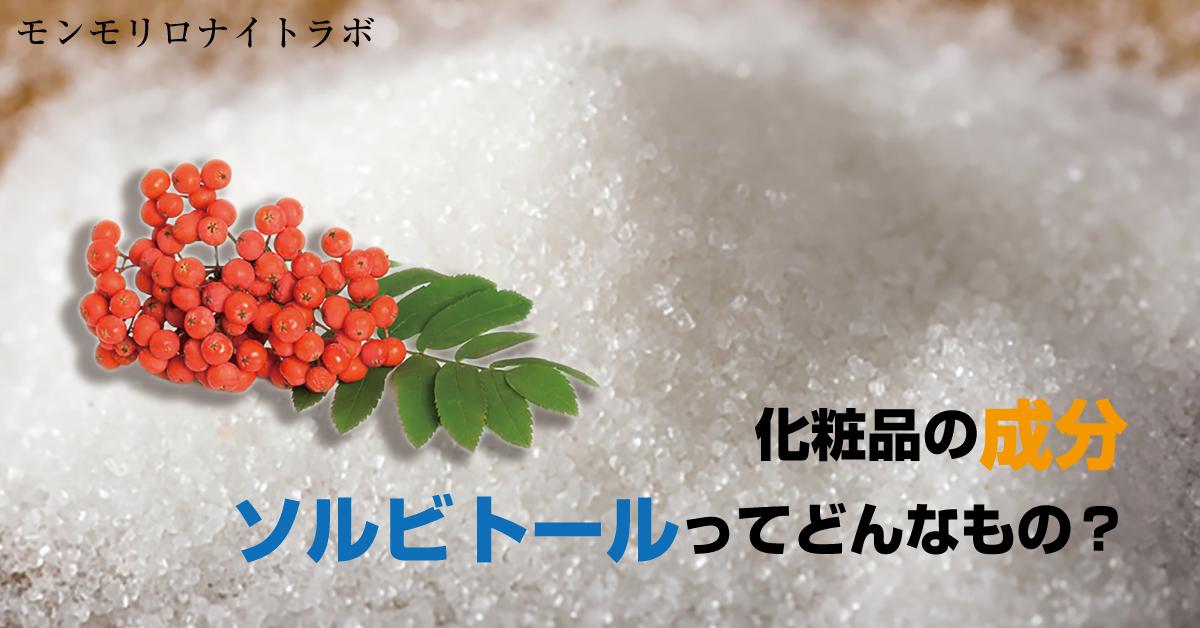 化粧品の成分で保湿としてよく使われるソルビトールとは?