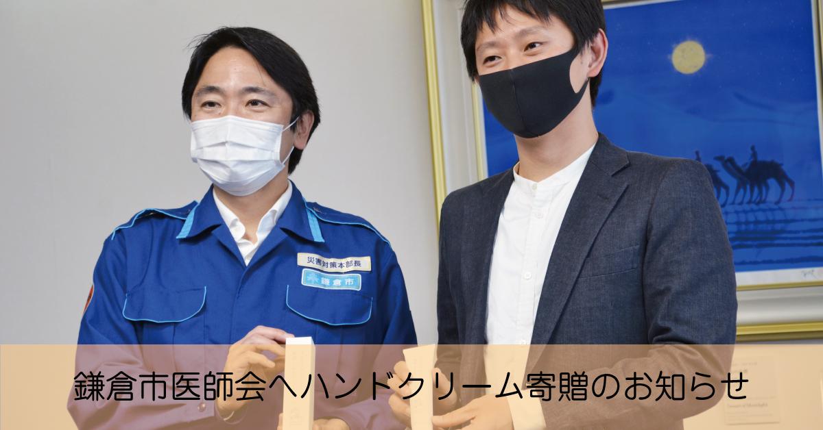 鎌倉市医師会へハンドクリームを寄贈させていただきました