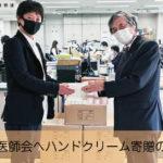 江戸川区医師会へハンドクリームを寄贈させていただきました