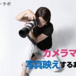 女性カメラマンが教えるレタッチなしで表情豊かな写真が撮れるお肌とは?