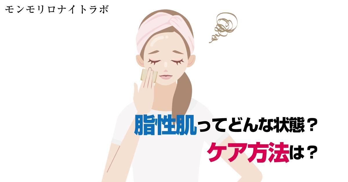 毛穴詰まりなど悪化させてしまう脂性肌のNG行為とは?