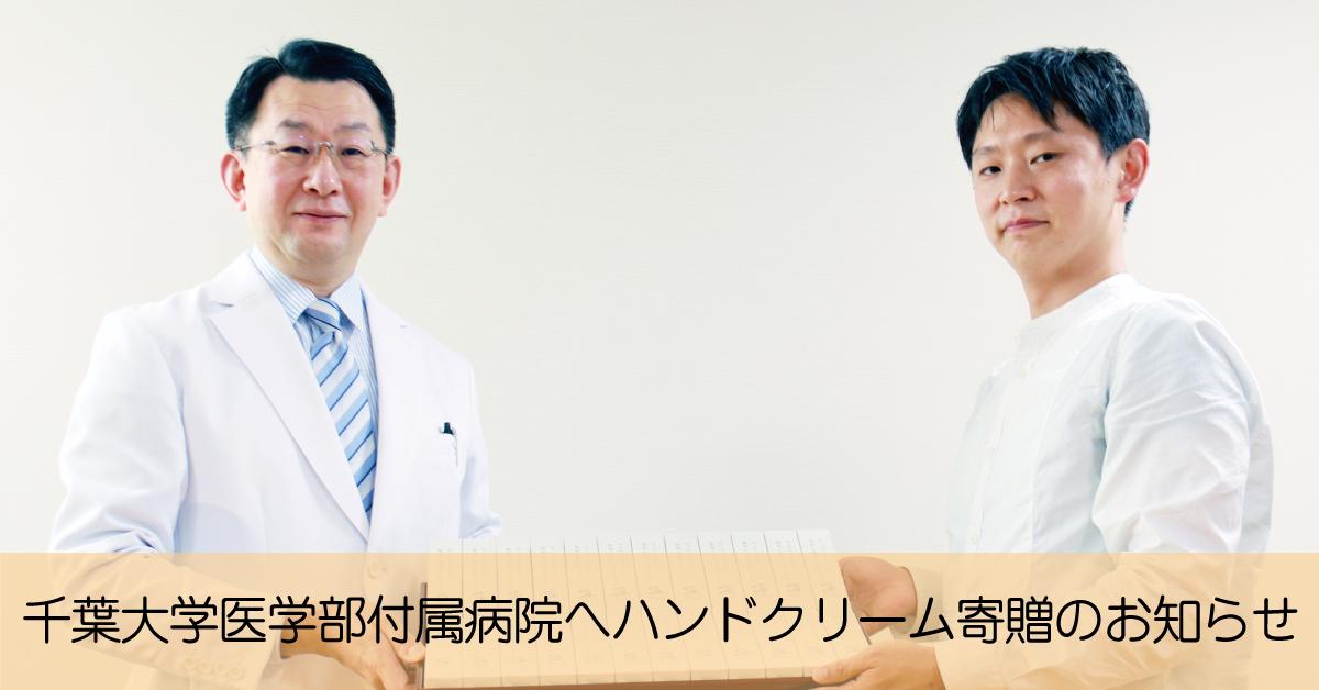 千葉大学医学部付属病院へハンドクリームを寄贈させていただきました