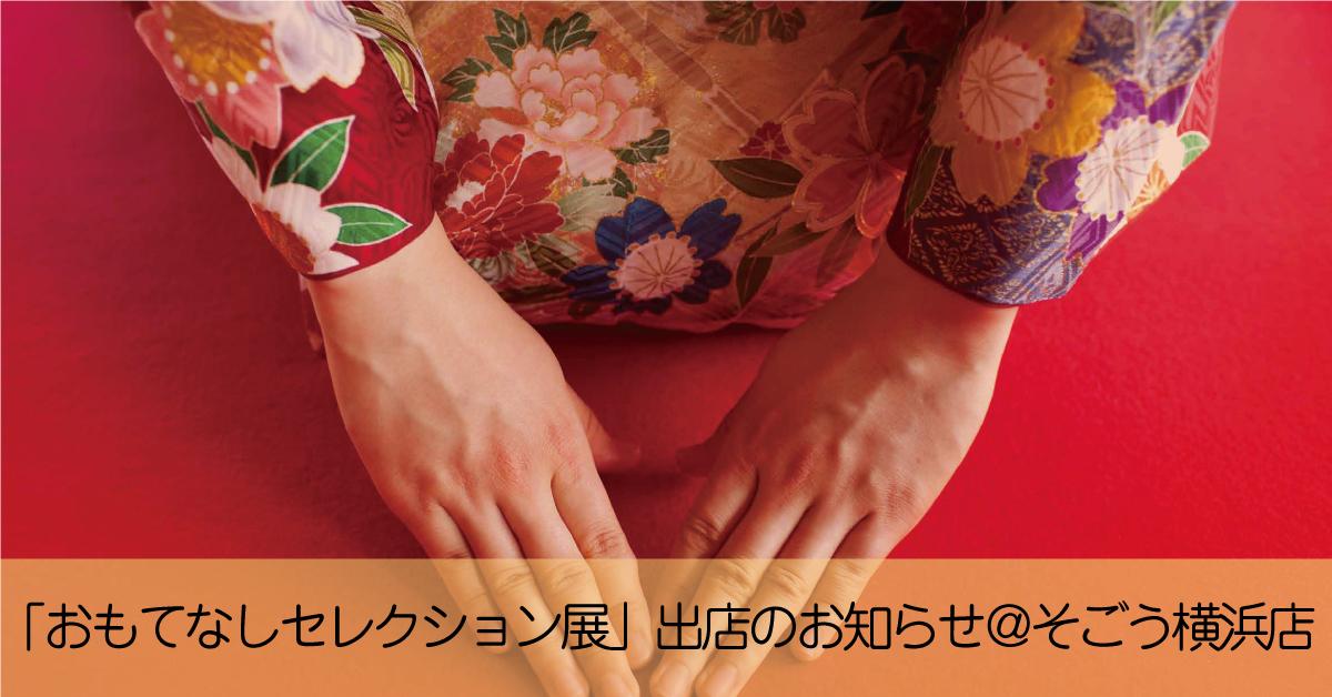 【7月28日~8月3日】「おもてなしセレクション展」開催のお知らせ@そごう横浜店