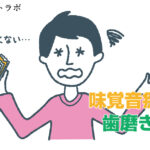 あわあわによる味覚音痴を防ぎごはんがおいしくなる歯磨き粉とは?