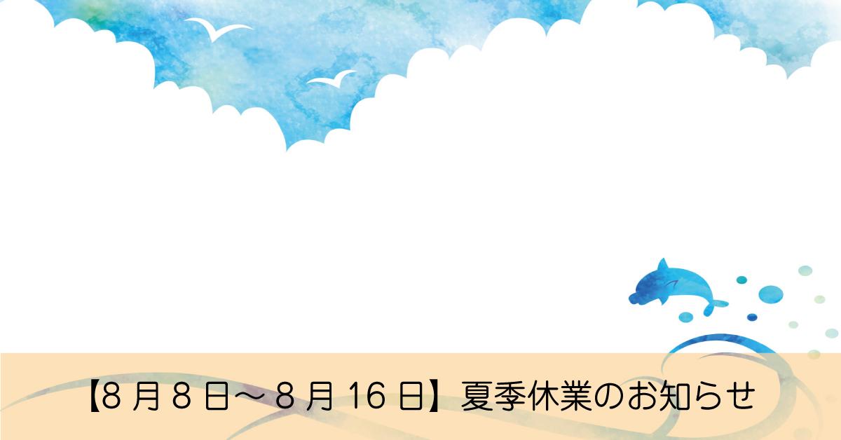 【2020年8月8日~2020年8月16日】夏季休業のお知らせ