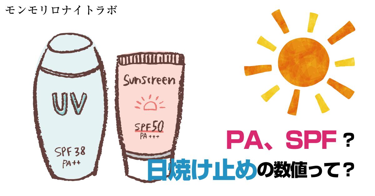 絶対焼けないために知っておきたい日焼け止めクリームのPA、SPFの意味とは?