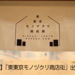 【8月28日~9月9日】「東東京モノヅクリ商店街」出店のお知らせ@東京スカイツリータウン