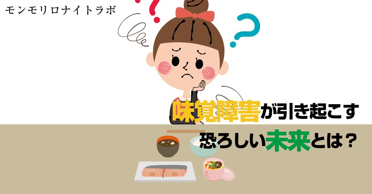 味覚音痴は食事がおいしくないだけではない!引き起こされるリスクとは?