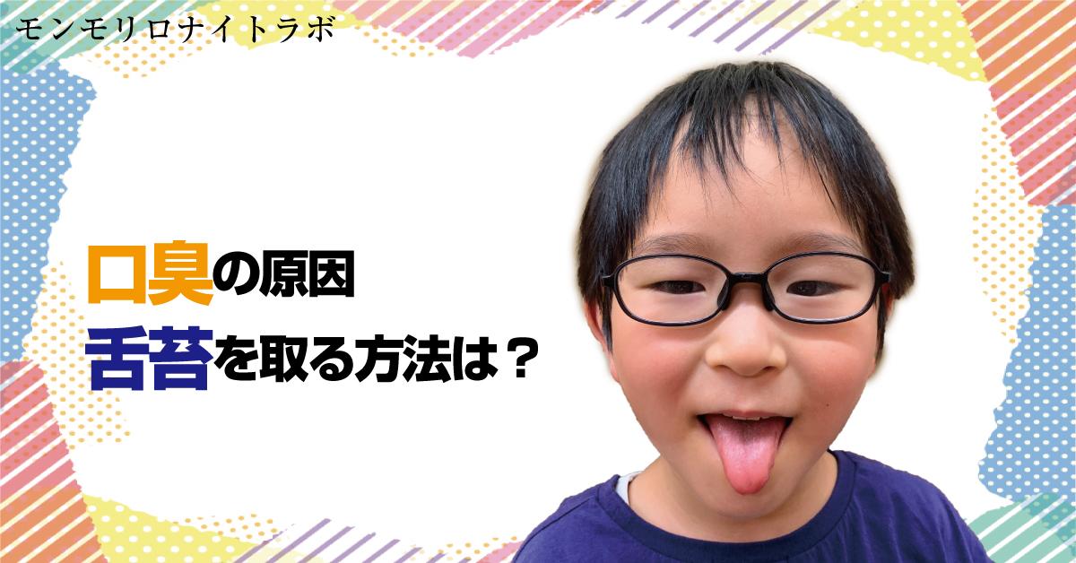 舌を傷つけずに口臭の原因の舌苔を取る方法とは?