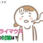 口がねばねばして口臭を引き起こすドライマウスとは?