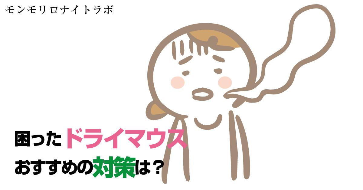 口がねばねばで口臭や味覚障害を引き起こすドライマウスとは?