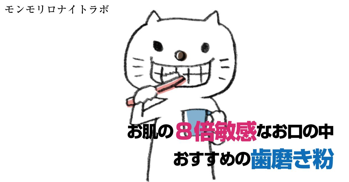 お肌より8倍敏感で味覚障害も心配なお口を守る歯磨き粉とは?